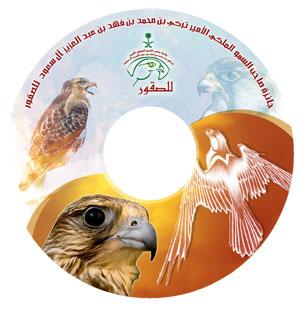 فيلم جائزة صاحب السمو الملكي الأمير تركي بن محمد بن فهد بن عبد العزيز آل سعود للصقور.