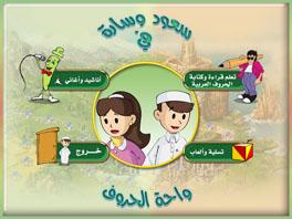 لقطة  من واجهة قرص الوسائط المتعددة المصاحب لكتاب سعود وسارة في واحة الحروف